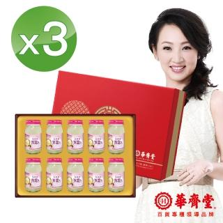 【華齊堂】珍珠粉燕窩飲禮盒3盒(60ml/10入/盒)