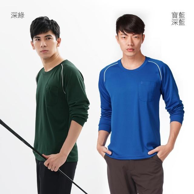 【遊遍天下】台灣製男款吸濕排汗機能圓領長衫L038 多色(M-3L)