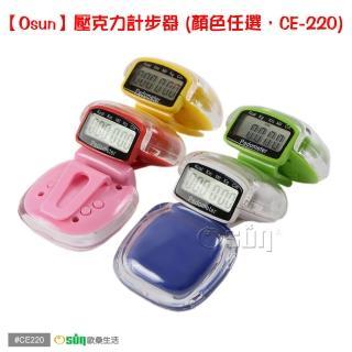 【Osun】壓克力計步器 5入(顏色任選 / CE-220)