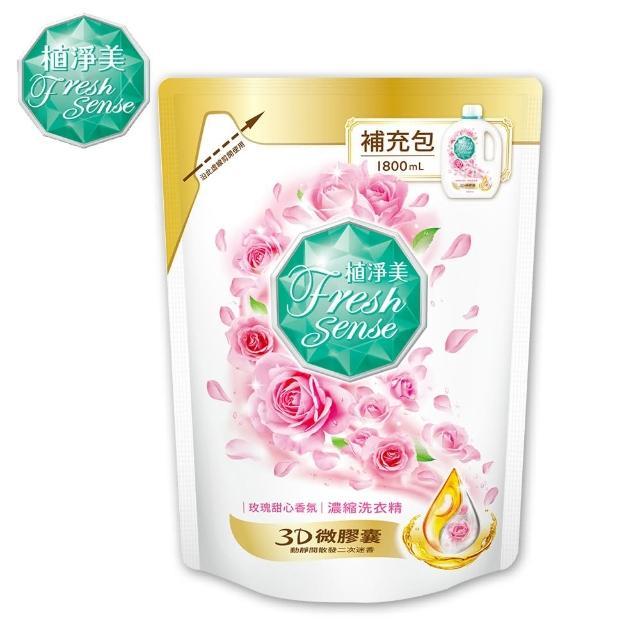 【植淨美】草本濃縮洗衣精補充包1800ml-玫瑰甜心香氛