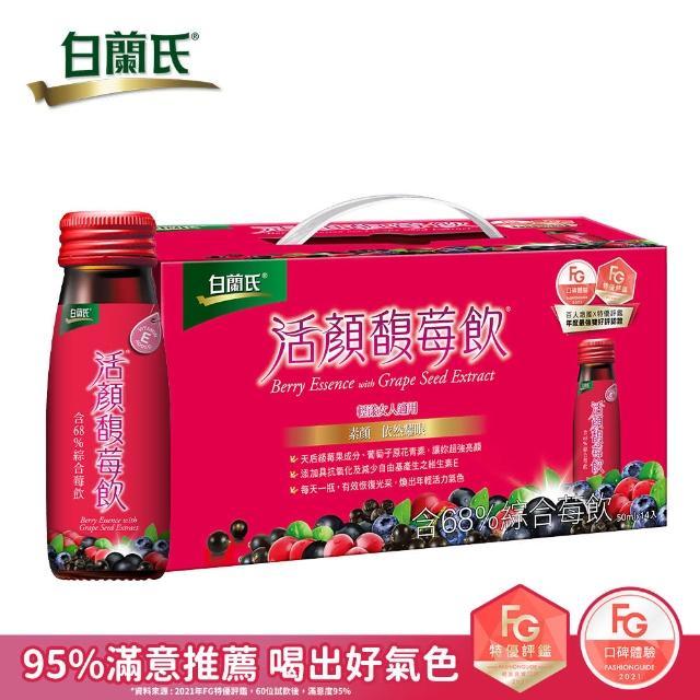 【白蘭氏】活顏馥莓飲14入提把式(每盒50ml/14入)