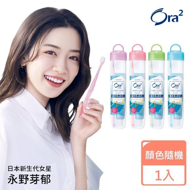 【Ora2】淨白無瑕旅行組(軟盒/顏色隨機出貨)