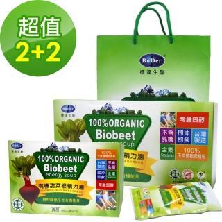 【標達BuDer】有機甜菜根精力湯2大+2小禮盒組(附提袋)