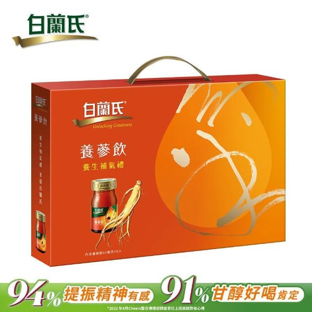【白蘭氏】養蔘飲禮盒(60ml / 8入)