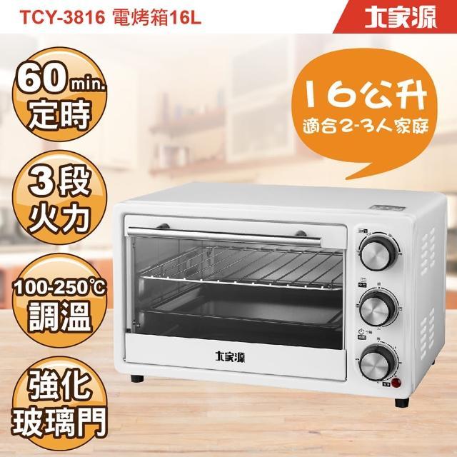 【大家源福利品】16公升電烤箱(TCY-3816)