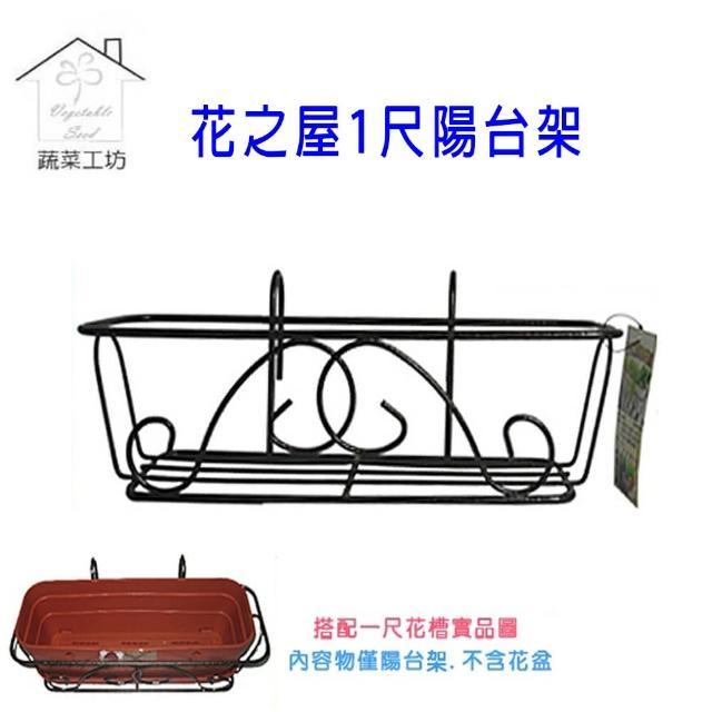 【蔬菜工坊006-A05】花之屋1尺陽台架