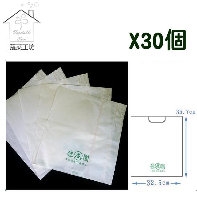 【蔬菜工坊010-A10-30】水果套袋-白色30入/組(蓮霧)