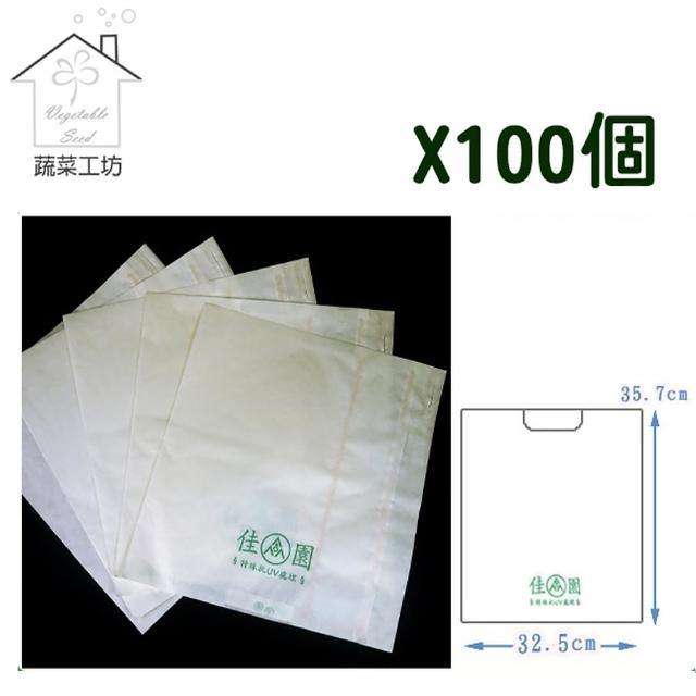 【蔬菜工坊010-A18】水果套袋-白色100入/組(蓮霧)