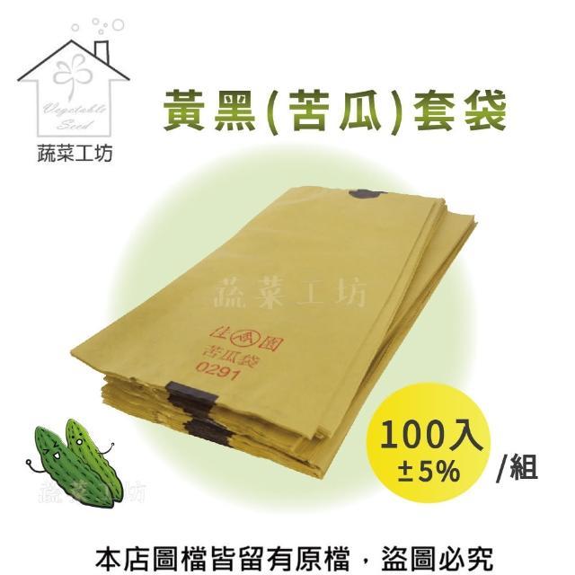 【蔬菜工坊010-A21】水果套袋-黃黑100入/組(苦瓜套袋)