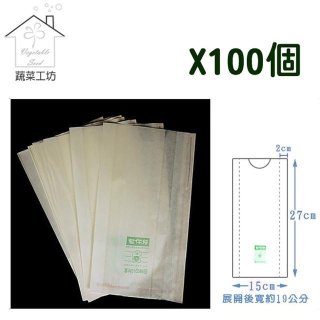【蔬菜工坊010-A28】立體水果套袋-白色100入/組(型號BT4027)