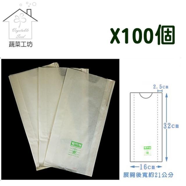 【蔬菜工坊010-A31】立體水果套袋-白色100入/組(型號BT4633)