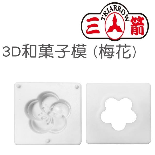 【三箭牌】ABS梅花3D和果子模(TR-10)
