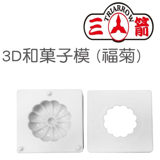 【三箭牌】ABS福菊3D和果子模