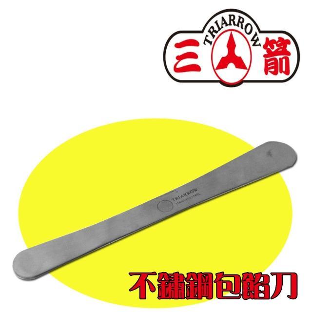 【三箭牌】高級不銹鋼抹平刀-包餡刀(CS-021)