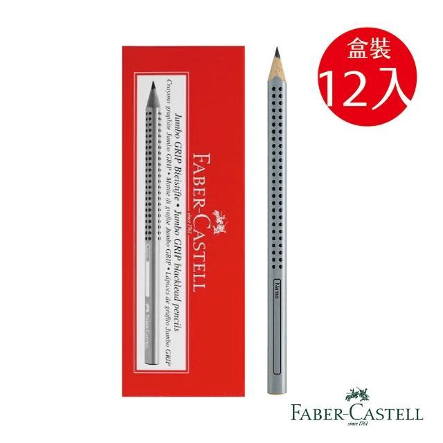 【Faber-Castell】JUMBO學齡前孩童專用大三角粗芯鉛筆(銀色/12支)