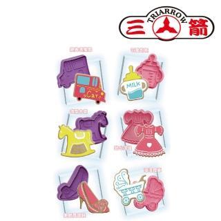 【三箭牌】ABS童趣6入餅乾模(8614)