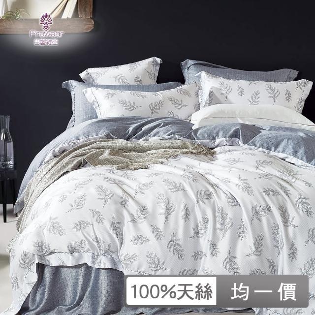 【巴麗維亞】100%天絲四件式兩用被床包組(雙人/加大/特大 多款任選)