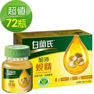 【白蘭氏】旭沛蜆精60ml*72瓶(通宵晚班 護肝首選)