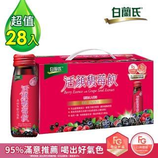 【白蘭氏】活顏馥莓飲14入提把式2盒組(每盒50ml/14入)
