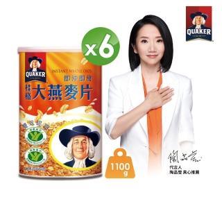 【桂格】即沖即食大燕麥片1100g*6罐(早餐推薦