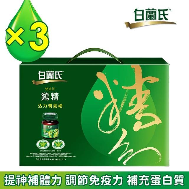 【白蘭氏】傳統雞精禮盒3盒組(每盒70g /12入)