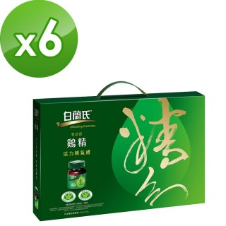 【白蘭氏】雙認證雞精禮盒70g*12瓶*6盒組(提升體力、免疫力 抗疲勞 (送禮首選))