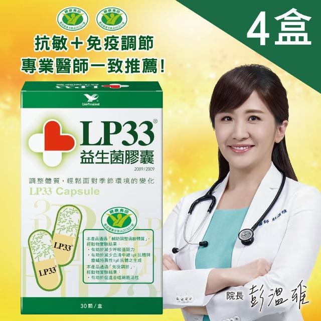 【統一LP33】健字號益生菌膠囊30顆*4盒