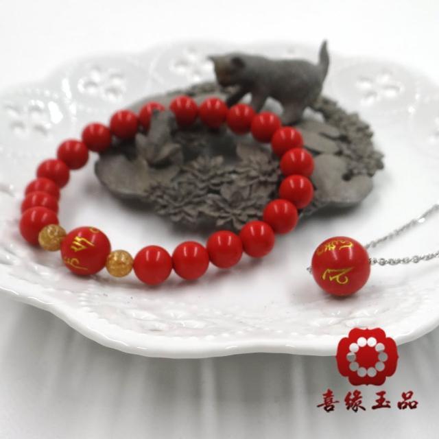 【喜緣玉品】法寶箴言圓硃砂套組(2件組合)