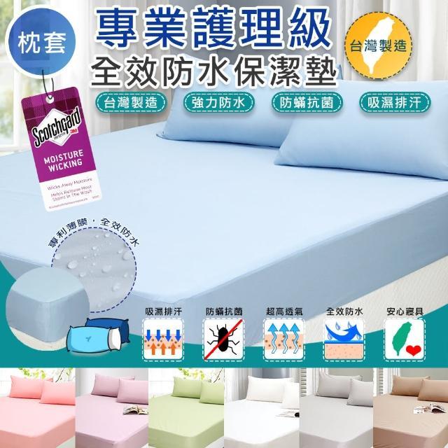 【I-JIA Bedding】3M防水透氣抗菌防蹣保潔墊-枕套2入(七色)