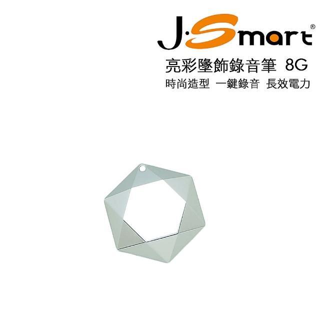 【J-SMART】亮彩墜飾錄音筆 8G(銀色)