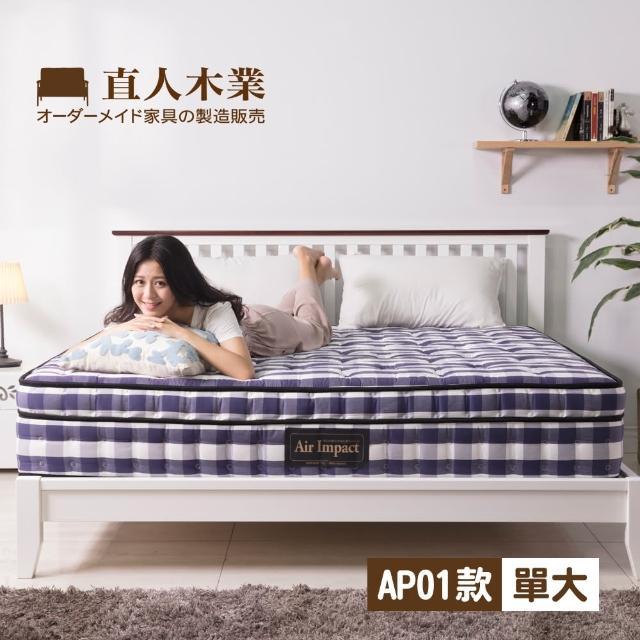 【日本直人木業】AIR床墊AP01 / 3.5尺單人床墊(/ 經典藍白格 /天然乳膠/ 抗菌透氣絲棉/ 高回彈袋裝獨立筒)