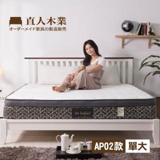 【日本直人木業】AIR床墊AP02 / 3.5尺單人床墊(德國銀離子抗菌布/ 高回彈袋裝硬式獨立筒 /4D 透氣網邊帶)