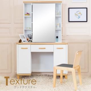 【時尚屋】寶格麗3.5尺化妝台-含椅子 UZ6-33-6(免運費 免組裝 化妝台 鏡台 化妝桌)