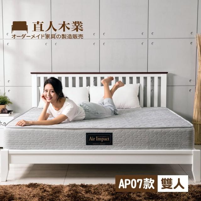 【日本直人木業】AIR床墊AP07