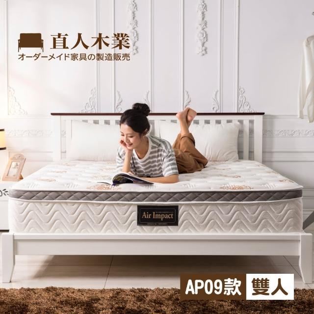 【日本直人木業】AIR床墊AP09/5尺雙人床墊(柔軟透氣舒柔針織布/天然乳膠/高回彈袋裝獨立筒/4D網透氣邊帶)
