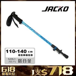 【JACKO】Trekker 140 登山杖 1支(健行、爬山郊山、鋁合金、快拆)