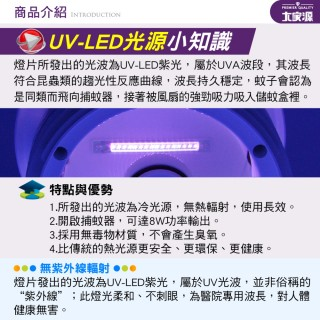 【大家源】福利品 UV-LED吸入式捕蚊器(TCY-6302)