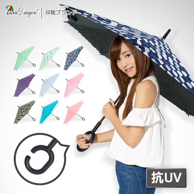 【雙龍牌】新式C型握把。雙層迷彩反向傘(車用超撥水反向傘防風傘站立傘晴雨傘A5842B)
