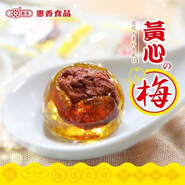 【惠香】黃心梅130g(酸梅黃金糖麥芽糖台灣土產傳統零食古早味梅子糖果)