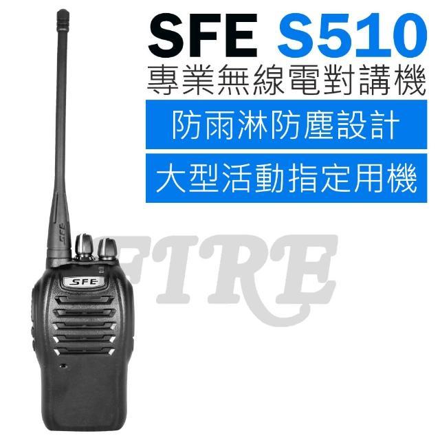 【SFE】S510 業務型 無線電對講機 極輕巧(防雨淋防塵設計)