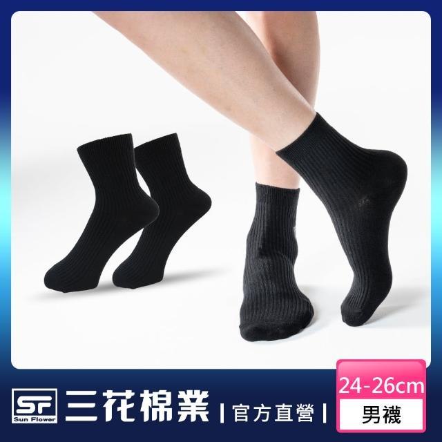 【SunFlower三花】三花休閒襪.1/2短襪.襪子 素面黑(休閒襪.襪子)