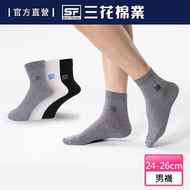 【SunFlower三花】三花休閒襪1/2短襪.襪子(休閒襪.襪子)