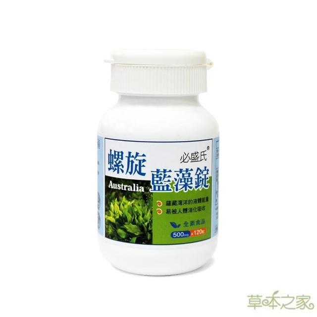 【草本之家】澳洲螺旋藻錠120粒(藍藻)