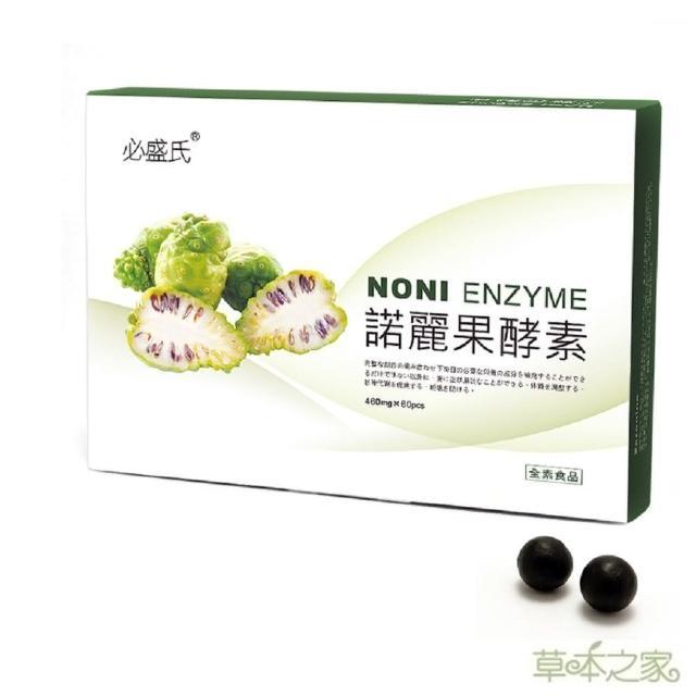 【草本之家】諾麗果酵素60粒1入(全素食品)
