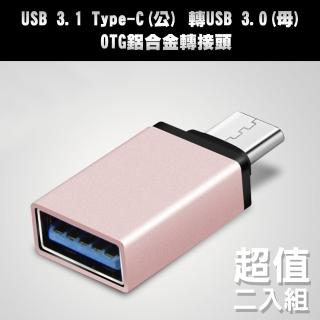 USB 3.1 Type-C 轉USB 3.0 OTG鋁合金轉接頭(玫瑰金二入組)