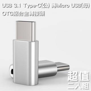 USB 3.1 Type~C 轉Micro USB OTG鋁合金轉接頭 銀