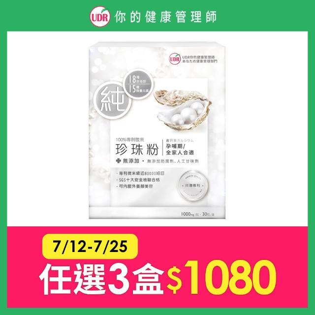 【UDR】100%專利微米珍珠粉(x1盒)
