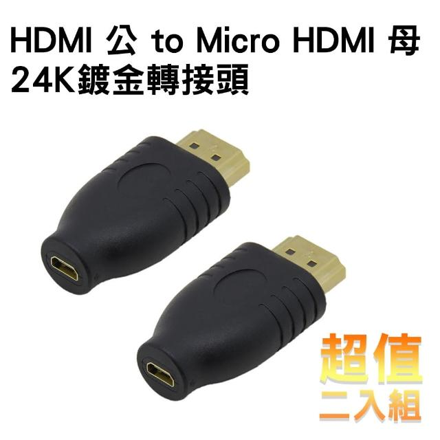 【Bravo-u】HDMI 公 to Micro HDMI 母 24K鍍金轉接頭(二入組)