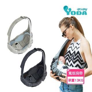 【YoDa】嬰兒揹帶(兩款可選)