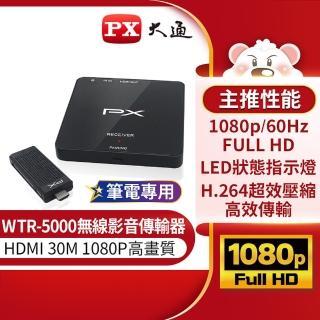【PX大通】WTR-5000 筆電專用 無線HDMI高畫質傳輸器
